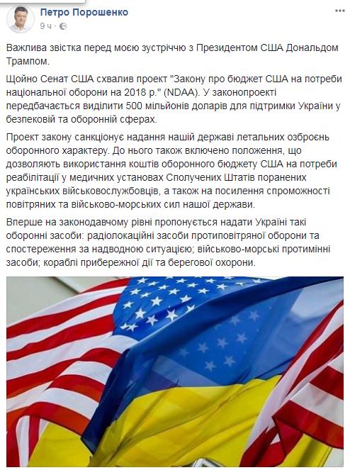США:  поставкам летальних озброєнь в Україну бути!, фото-1