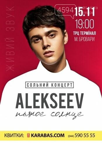 ALEKSEEV з концертом у Броварах, фото-1