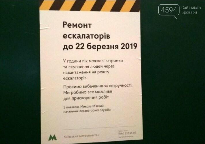 На ст. метро ХРЕЩАТИК - ремонт ескалатора триватиме до 22 березня 2019 року, фото-1