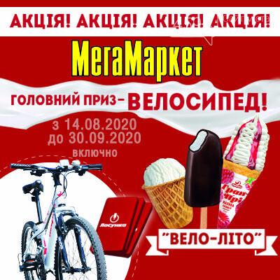 Зустрічай акцію від «Ласунки» в мережі супермаркетів «МегаМаркет»!, фото-1