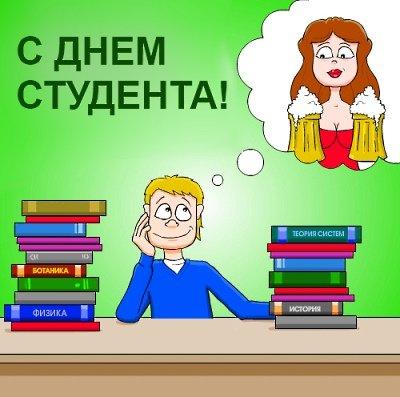 Міжнародний день студента, фото-1