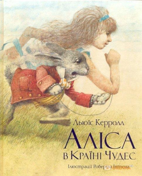 """Книга тижня: Льюїс Керрол """"Аліса в країні чудес"""" , фото-1"""