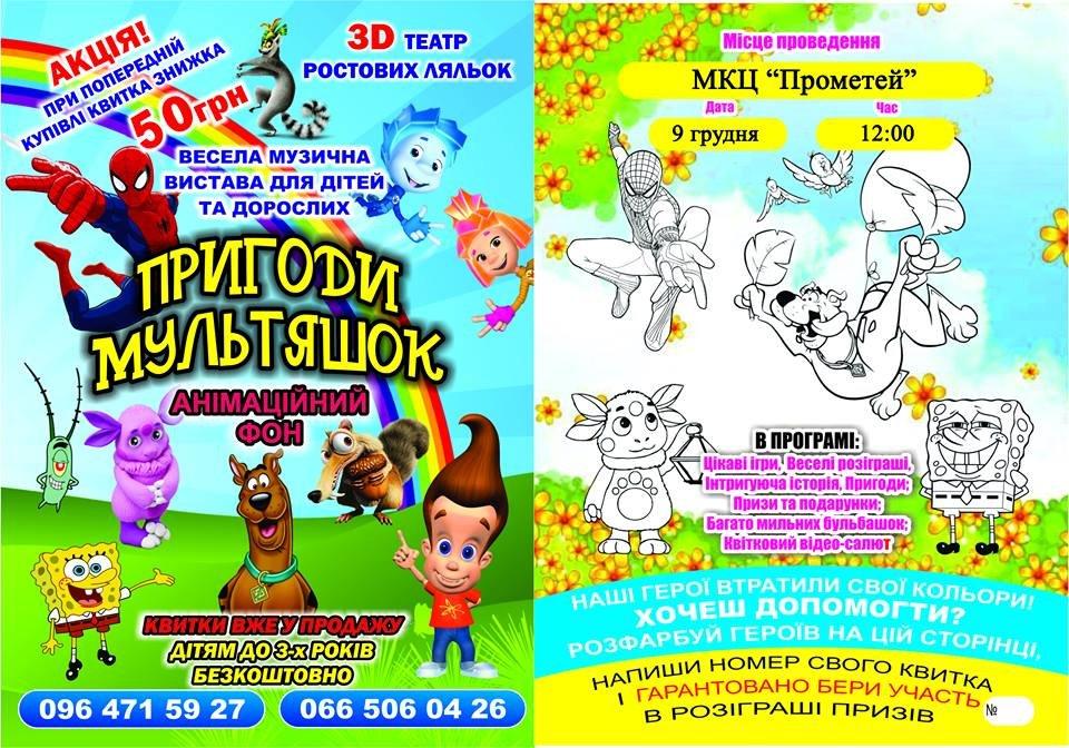 У Бровари завітає 3D Театр Ростових Ляльок, фото-1
