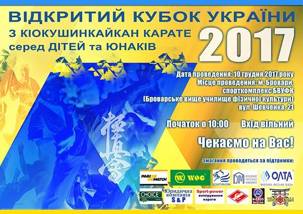 У Броварах пройде Кубок України по кіокушинкайкан карате, фото-1