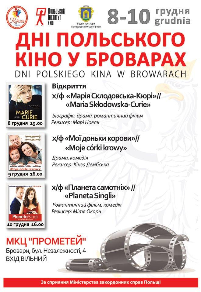 Перегляд польського кіно у Броварах , фото-1