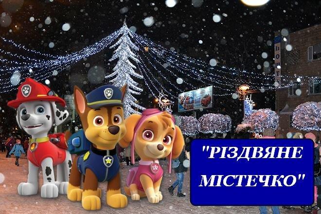 Марафон новорічних свят: 21 грудня, фото-1