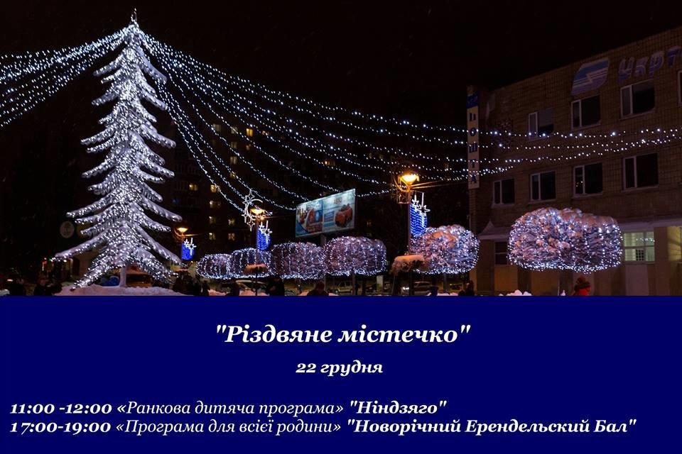 Марафон новорічних свят: 22 грудня, фото-1