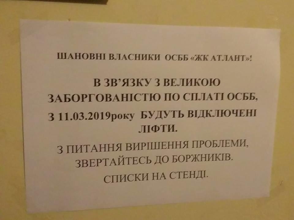 Броварчанам вимикають ліфти за борги по сплаті ОСББ, фото-1