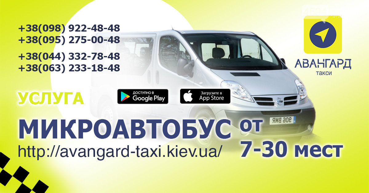 Кращі служби таксі в Броварах, фото-1