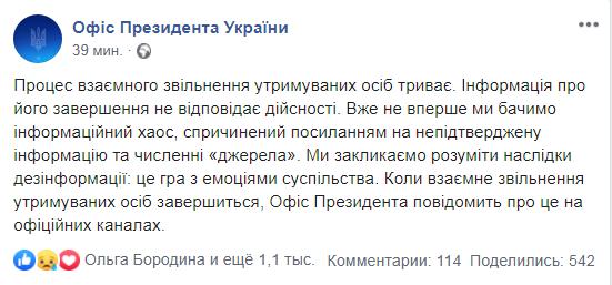 Офіс Президента України: «Звільнення утримуваних осіб триває» (оновлюється), фото-1