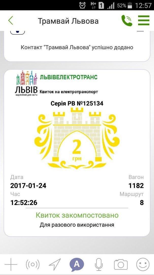 Е-квиток від ПриватБанку: як зручно і легко оплачувати проїзд в Броварах без готівки, фото-1