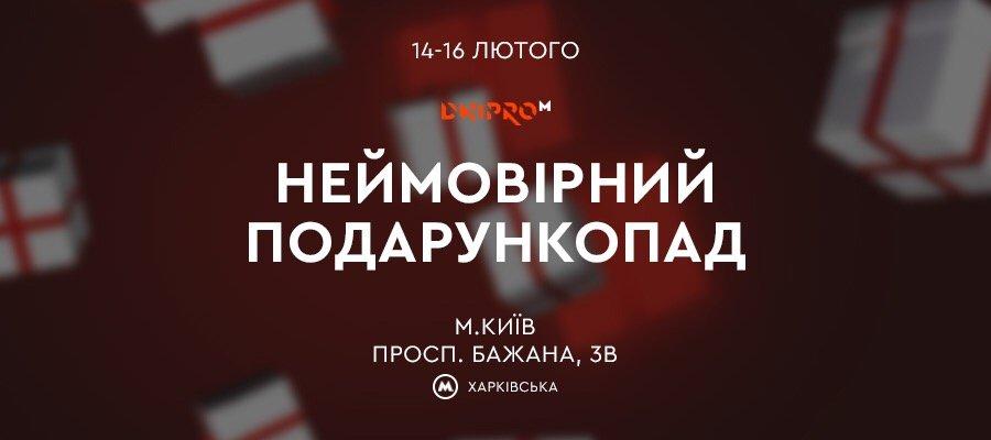 Запрошуємо відзначити День народження фірмового магазину Dnipro-M в Києві, фото-1