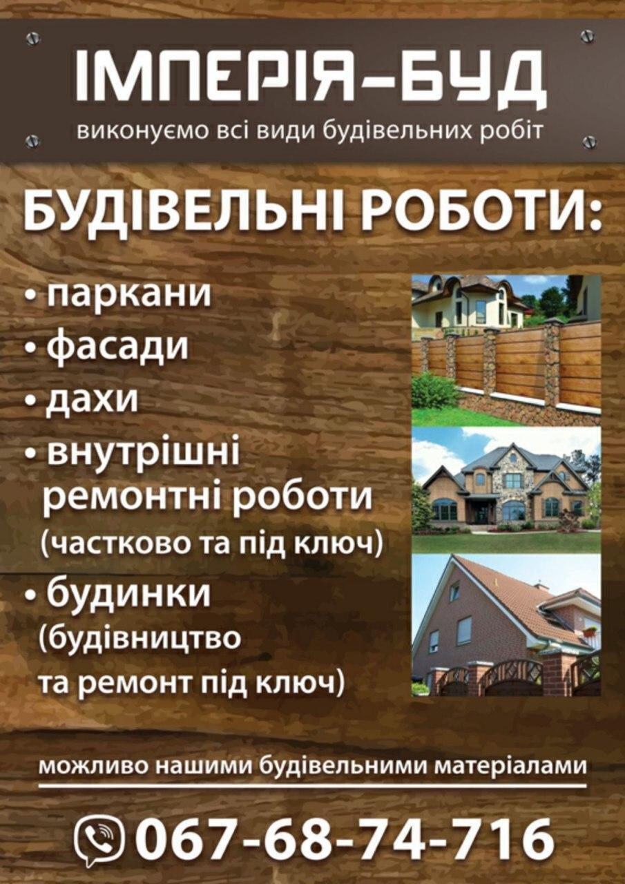 «ІМПЕРІЯ-БУД»: будівельні роботи в Броварах, фото-1