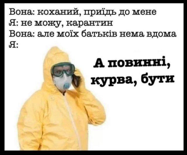 Досить скиглити: кращі меми про коронавірус, фото-7