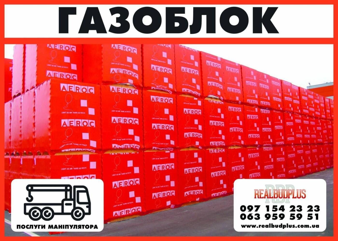 Продаж та доставка газоблоку, газобетону, піноблоку та цегли в Броварах, фото-1