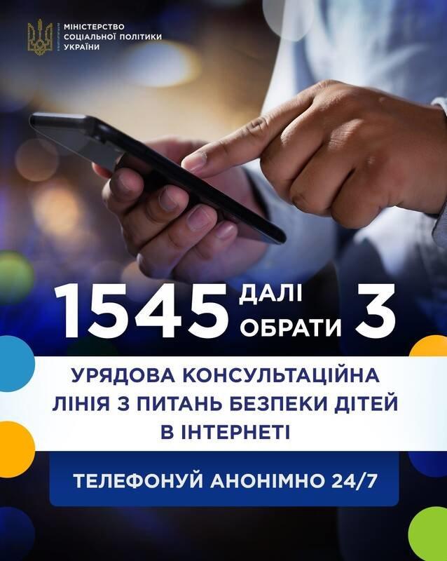 В Україні почала працювати гаряча лінія з питань безпеки дітей в Інтернеті | Новини