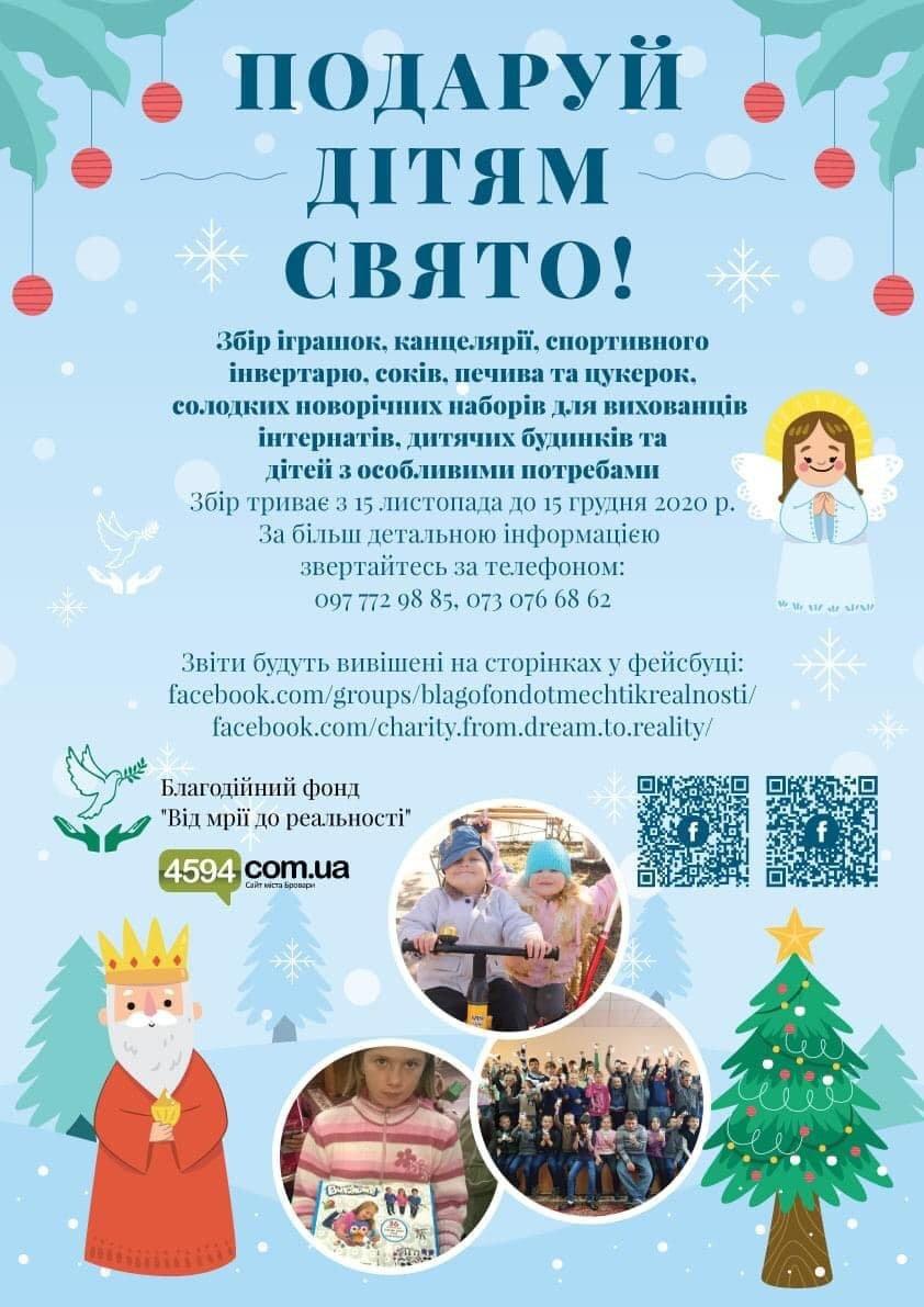 В Броварах триває благодійна акція «Подаруй дітям свято!», фото-1
