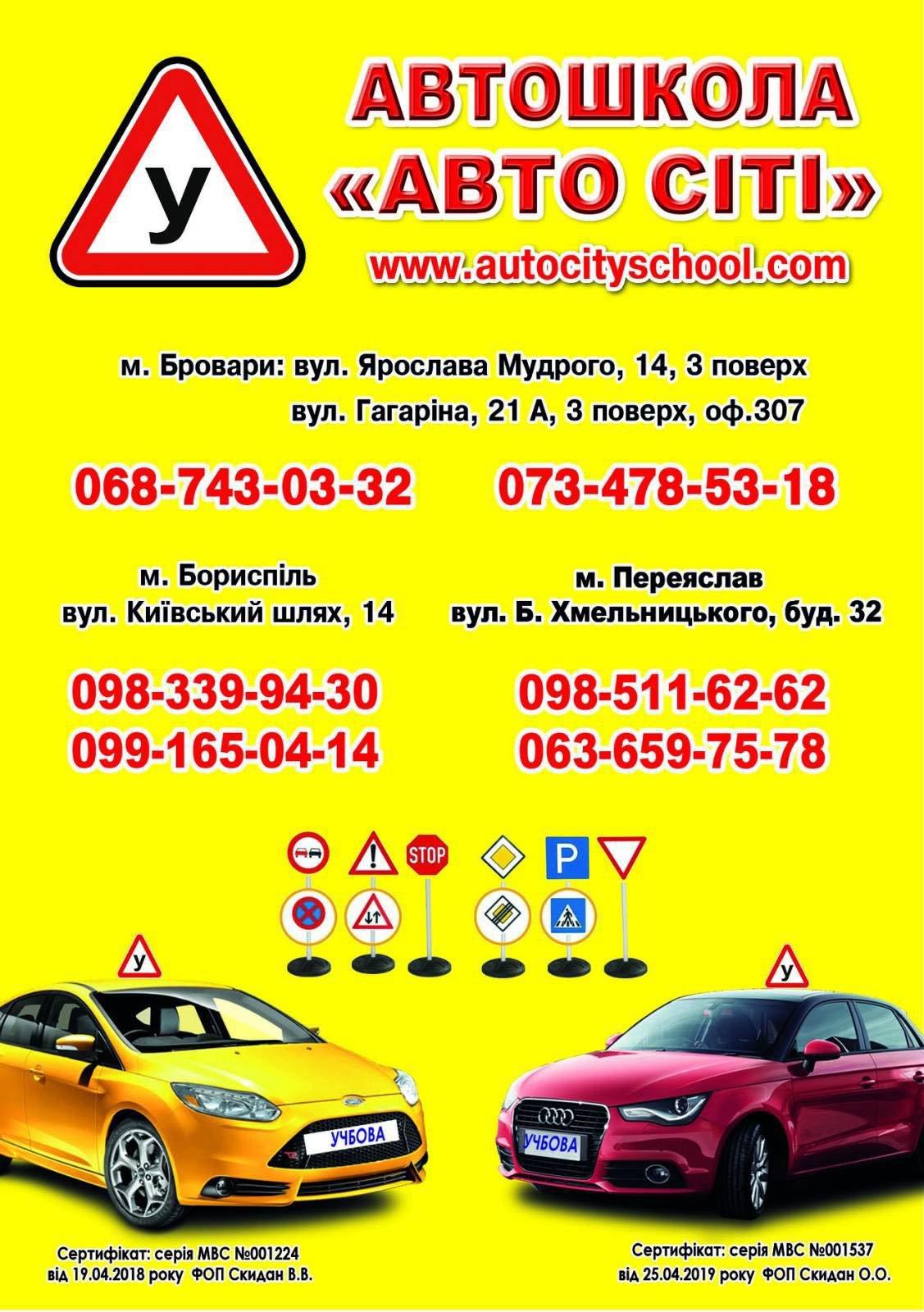 Автомобільна школа «АВТО СІТІ» запрошує на навчання, фото-10