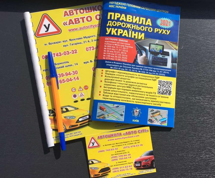 Автомобільна школа «АВТО СІТІ» запрошує на навчання, фото-9
