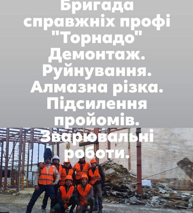 Алмазна різка бетону та демонтажні роботи від фірми «Слом-Експерт» в Броварах, фото-1
